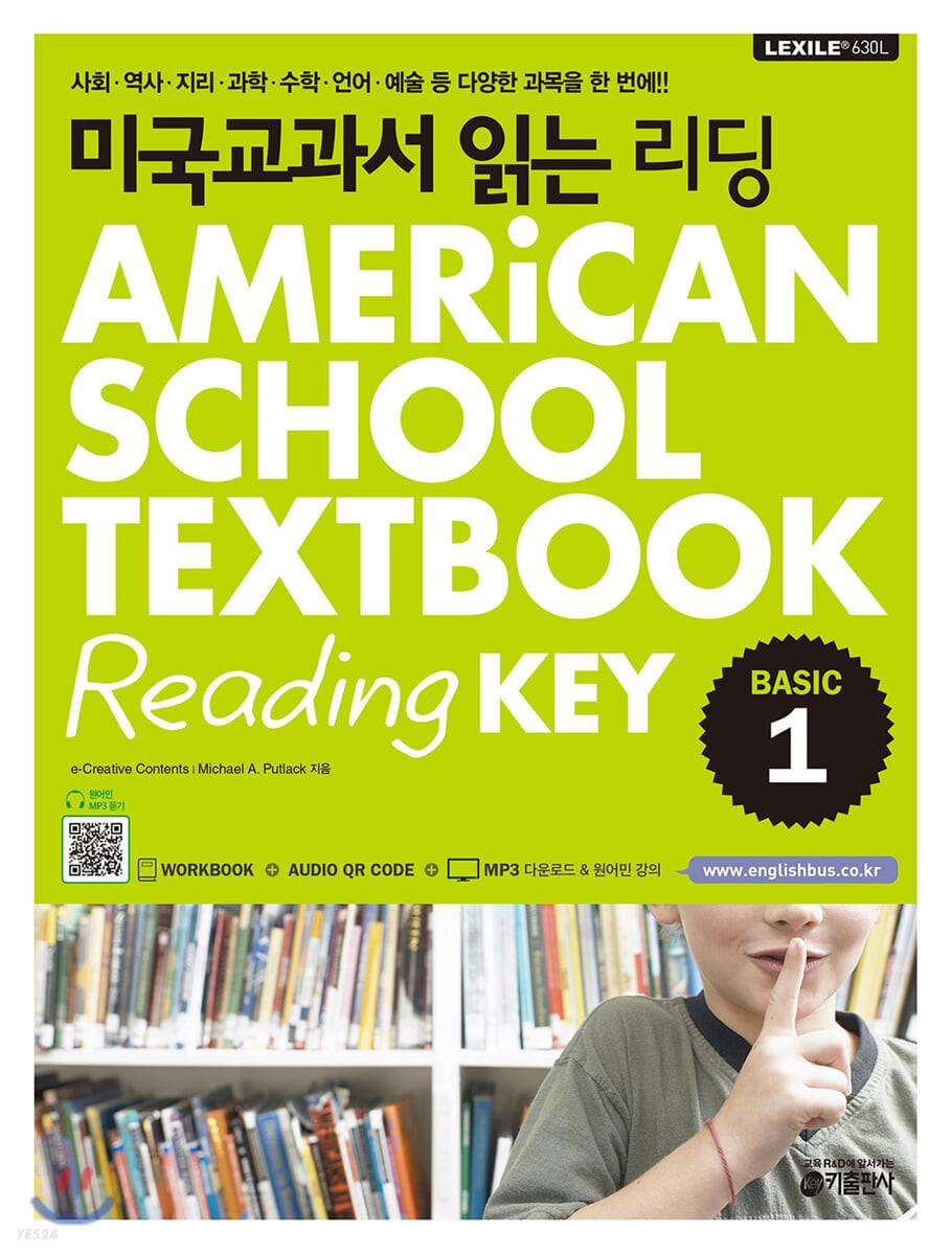 미국교과서 읽는 리딩 Basic 1 AMERiCAN SCHOOL TEXTBOOK Reading KEY