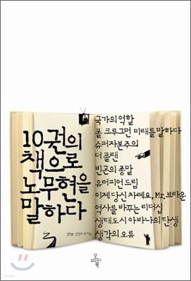 10권의 책으로 노무현을 말하다