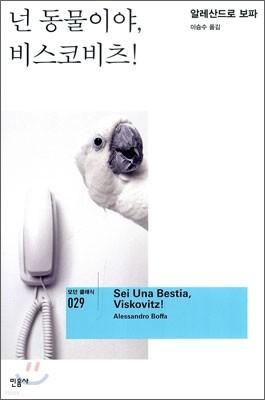 넌 동물이야, 비스코비츠!