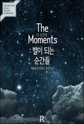 더 모먼트 (The Moments)