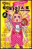 [고화질] 엄마는 텐파리스트 4권 (완결)