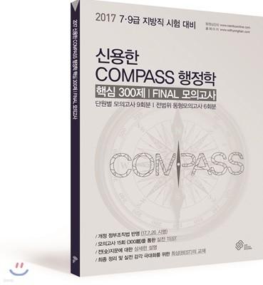 2017 신용한 COMPASS 행정학 핵심300제 FINAL 모의고사