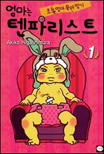 [고화질세트] 엄마는 텐파리스트 (총4권/완결)