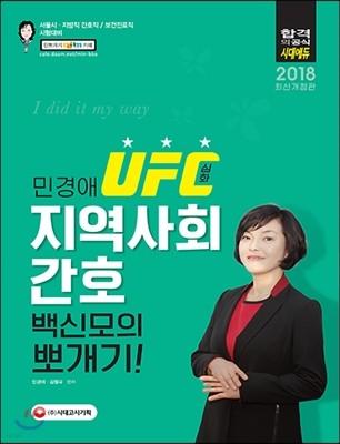 2018 민경애 UFC심화 지역사회간호 백신모의 뽀개기