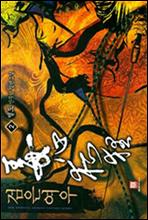 [대여] 검은 여우 독심호리  2