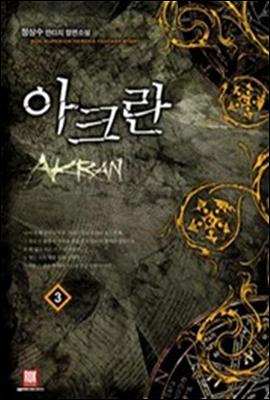 [대여] 아크란 3