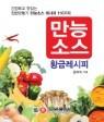 만능소스 황금레시피 - 건강하고 맛있는 집밥만들기 만능소스 레시피 110가지