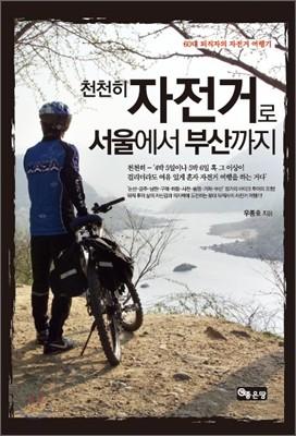 천천히 자전거로 서울에서 부산까지
