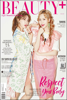 뷰티쁠 2017년 5월호 (월간)