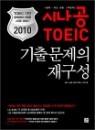 2010 시나공 TOEIC 기출문제의 재구성