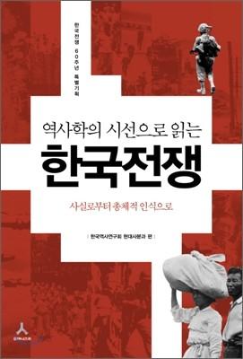 역사학의 시선으로 읽는 한국전쟁