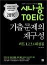 2010 시나공 TOEIC 기출문제의 재구성 파트 1,2,3,4 해설집