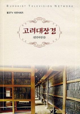 고려대장경 - 팔만대장경 (불교 TV 다큐시리즈 DVD)