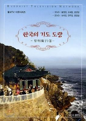 한국의 기도도량 - 암자1 (불교 TV 다큐시리즈 DVD)