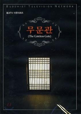 무문관 (불교 TV 다큐시리즈 DVD)