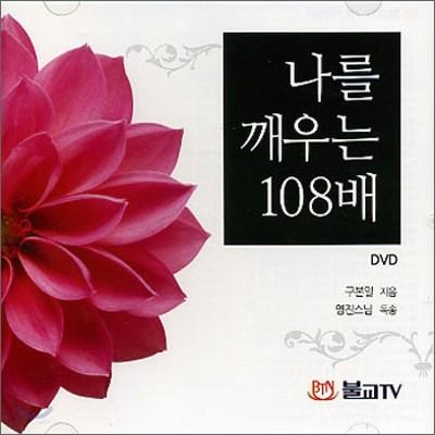 나를 깨우는 108배 (DVD)