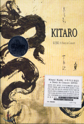 Kitaro : World Tour 1990 Kojiki : A Story in Concert
