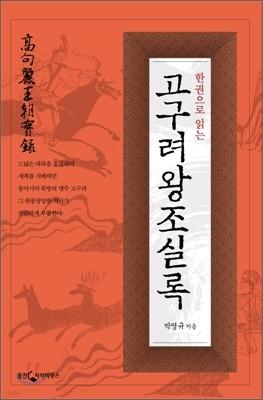한권으로 읽는 고구려왕조 실록