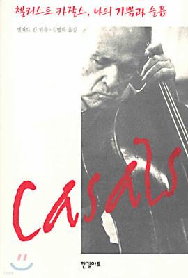 첼리스트 카잘스, 나의 기쁨과 슬픔
