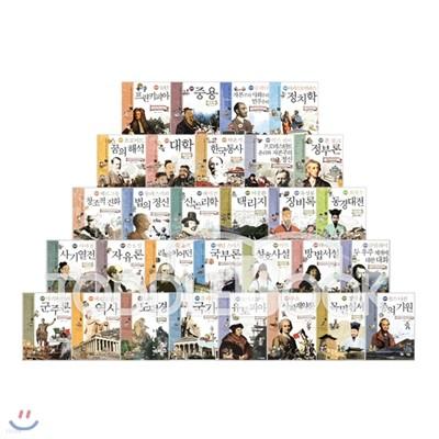 서울대 선정 만화 인문고전 50선(전30권)