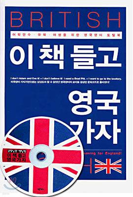 이 책 들고 영국 가자
