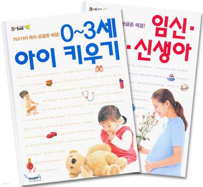 임신 출산 신생아 + 0~3세 아이 키우기(2권1세트)