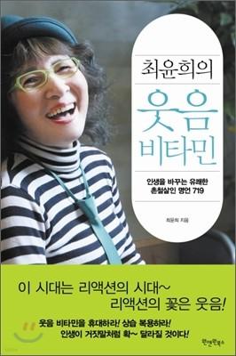 최윤희의 웃음 비타민