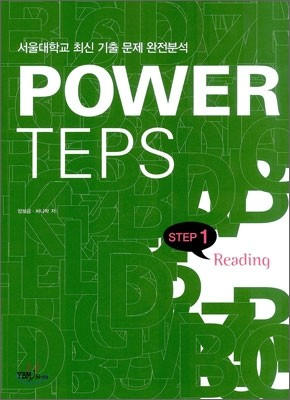 POWER TEPS 파워 텝스 Reading Step 1