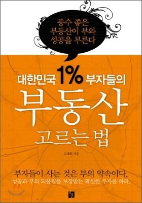 대한민국 1% 부자들의 부동산 고르는 법