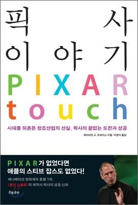 픽사 이야기 PIXAR TOUCH