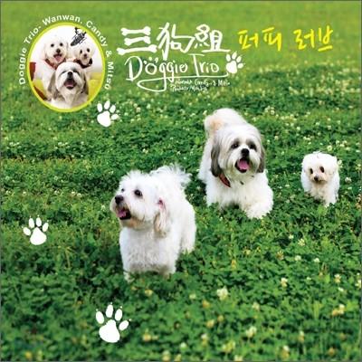 Doggie Trio (멍멍이 트리오) - 퍼피 러브 (三狗組, 삼구조)