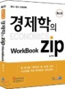 �������� zip WorkBook