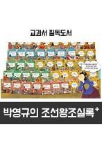 한국셰익스피어 - 교과서필독도서 박영규의조선왕조실록+ (전 60권)