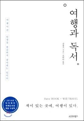 여행과 독서