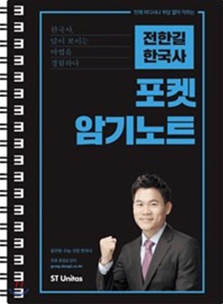 2018 전한길 한국사 포켓 암기노트