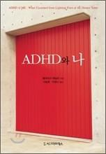 ADHD와 나