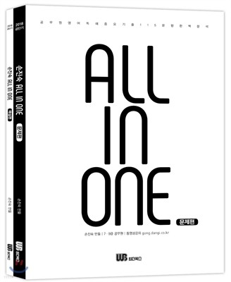 2018 손진숙 ALL IN ONE