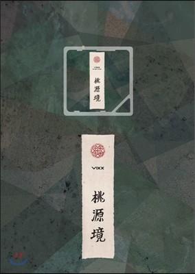빅스 (VIXX) - 미니앨범 4집 : 도원경 [탄생석 ver.] [스마트 뮤직 앨범(키노 앨범)]