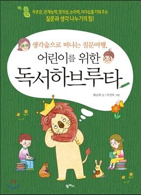 어린이를 위한 독서하브루타