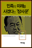 최명재 - 민족의 미래를 사겠다는 '장사꾼' (시사만인보 117)