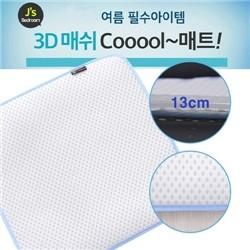 [JS베드룸] 3D 2겹3중구조 매쉬 쿨방석2P