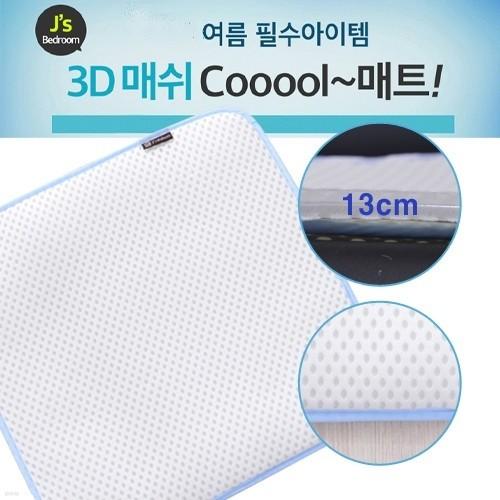 [JS베드룸] 3D 2겹3중구조 매쉬 쿨방석1P