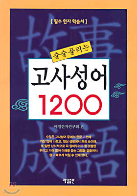 고사성어 1200