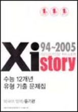 Xistory 수능 12개년 유형 기출 문제집 [외국어영역 듣기편] - 테이프 별매 (2005)