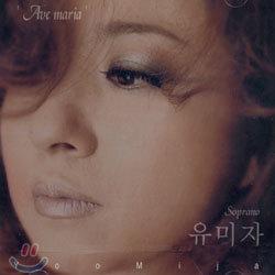 유미자 - Ava Maria