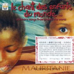 세계의 동요 8집: 아프리카 - 모리타니 (Le Chant des Enfants du Monde Vol.8 - Mauritanie)