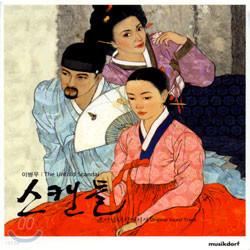 이병우 - 스캔들 : 조선남녀상열지사 OST