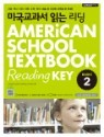 미국교과서 읽는 리딩 Basic 2 AMERiCAN SCHOOL TEXTBOOK Reading KEY