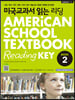 �̱����� �д� ���� Basic 2 AMERiCAN SCHOOL TEXTBOOK Reading KEY