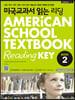 �̱����� �д� ���� Basic 2 AMERiCAN SCHOOL TEXTBOOK Reading KEY